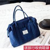 短途旅行包女手提輕便簡約行李包大容量旅行袋防水單肩包健身包男【七七特惠全館七八折】
