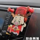 車載手機架汽車用GD導航支撐出風口卡扣式重力財in神通用型卡通  自由角落