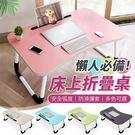 【H0126】懶人折疊桌 懶人電腦桌 床上折疊桌 床上書桌 床上桌 折疊桌 摺疊桌 懶人桌