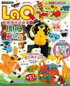 LaQ創意積木遊戲書(2):開心動物園