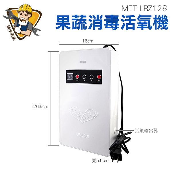 精準儀錶 果蔬消毒清洗機 果蔬解毒機 果蔬碗盤清洗機 蔬果消毒臭氧機 MET-LRZ128