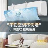 買二送一 空調擋風板通用防直吹孕婦坐月子出風口掛式冷氣遮風板