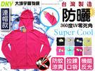台灣製 涼爽防曬防蚊外套(連帽款) 男女適用 3M安全反光條 口袋拉鍊 吸濕排汗 套指袖口 騎車必備