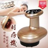 台灣現貨 刮痧神器第三代 刮痧 拔罐 引力操盤手 神器 舒壓 按摩 美容 禮物 刮痧神器