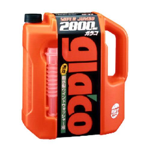 SOFT99 免雨刷(清潔液) 2800c.c.
