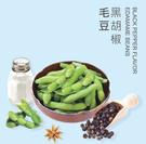 【大口市集】小農安心特級黑胡椒毛豆(600g±10%/包)
