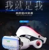 VR眼鏡 新款千幻魔鏡10代vr眼鏡一體機8虛擬vr手機專用4d眼睛ar9 mks雙11