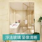 浴鏡 浴室鏡子貼墻免打孔洗手間掛墻衛生間掛壁玻璃衛浴鏡定制批發直銷