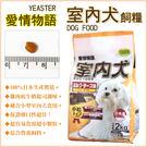 PetLand寵物樂園《日本YEASTER》愛情物語室內犬狗飼料2kg-4種口味