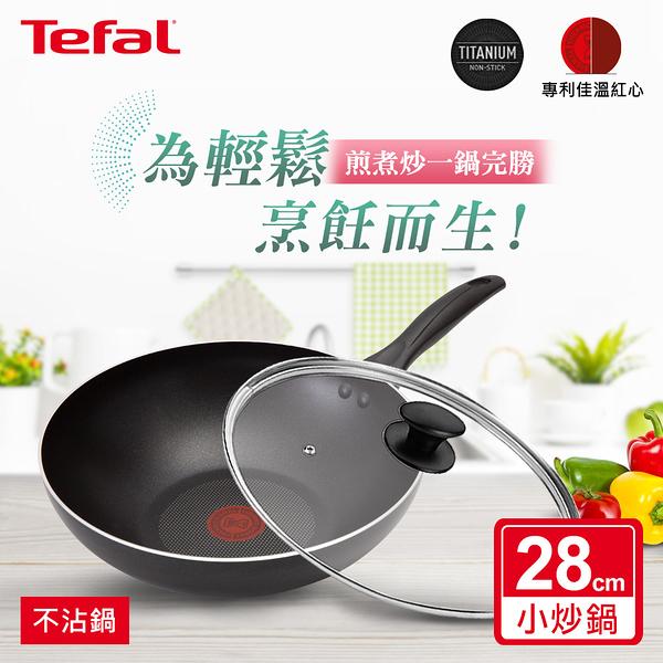 Tefal法國特福 爵士系列28CM不沾小炒鍋+玻璃蓋 SE-B2251995+SE-FP0028301