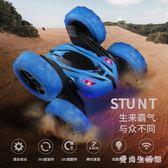 遙控玩具 翻斗車充電遙控特技車雙面翻滾車超耐摔新品玩具 AW9479『愛尚生活館』