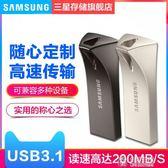 三星 32G U盤 高速幹 優盤 USB3.1  車載 便攜 優盤  免運 生活主義