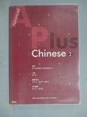 【書寶二手書T6/語言學習_ZBE】Advanced A Plus Chinese 2_附MP3_國立臺灣師