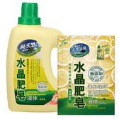 水晶液體肥皂組合【愛買】