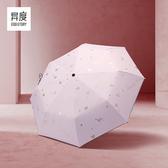 異度 超輕小太陽傘遮陽防紫外線女折疊晴雨傘兩用防曬迷你五折傘