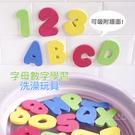 EVA英文字母數字學習洗澡玩具 戲水玩具