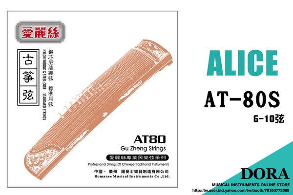 【小叮噹的店】全新Alice.AT80S - 6~10 古箏標準用弦 /條