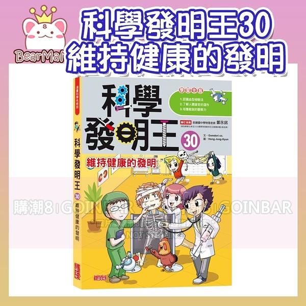 科學發明王30:維持健康的發明 三采 9789576585289 (購潮8)