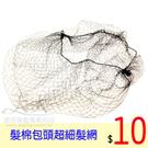 【收納假髮專用】髮綿特殊造型專用超細髮網-單入 [40108]