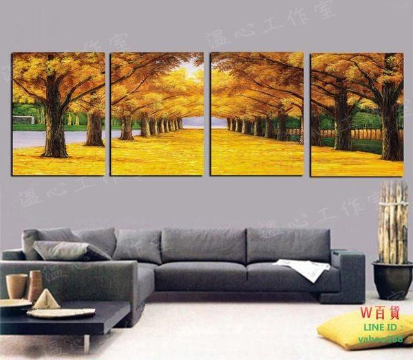 無框畫畫客廳裝飾四聯臥室壁畫仿油畫黃金大道