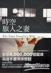 時空旅人之妻(電影原著小說)