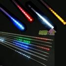 七彩LED流星雨燈 (50CM/8條) ~聖誕燈、燈泡串、燈串、燈飾