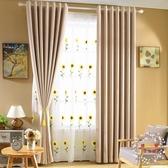 窗簾成品落地窗 素色加厚簡約現代素面 棉麻全遮光客廳臥室遮陽簾【叮噹百貨】