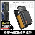 韓國正品 VRS Design iPhone 12 Pro Max / Mini 軍事 軍規防摔殼 保護殼 滑蓋 插卡