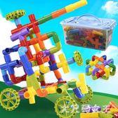 益智玩具 水管道積木拼裝插男孩子寶寶嬰兒童玩具 df1379【大尺碼女王】