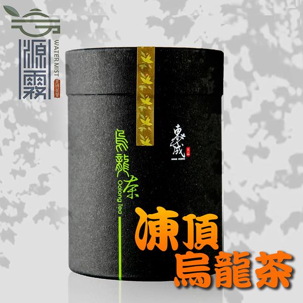 有機轉型期-源霧凍頂烏龍茶(WDO-150)