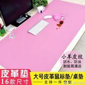 滑鼠墊純色防水皮革鼠標墊超大號游戲桌墊粉色可愛筆記本辦公定制寫字墊   橙子精品
