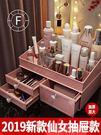 化妝品收納盒桌面置物架多層抽屜式面膜口紅化妝刷收納整理盒網紅 NMS喵小姐