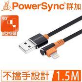 群加 PowerSync Lightning 彎頭充電線/1.5m/黑色/灰色(C2UFL015)