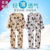 連體衣 連體睡衣純棉大碼兒童空調服爬服寶寶哈衣男女1-3歲薄款夏季長褲『快速出貨』