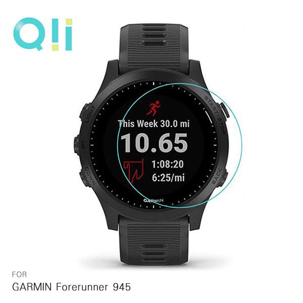 兩片裝 Qii GARMIN Forerunner 945 玻璃貼 鋼化玻璃貼 自動吸附 2.5D弧邊 手錶保護貼