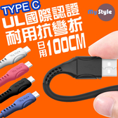 MyStyle國際認證UL SR超耐折Type-C 充電線-100CM 國際認證UL 快速安全耐用