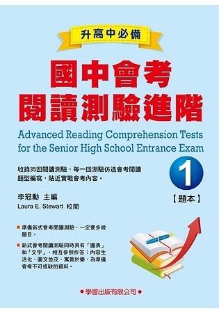 國中會考閱讀測驗進階(1)【題本】