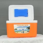 保冰箱 8L15L保溫箱冷藏箱戶外燒烤釣魚箱保鮮外賣箱車載冰桶藥箱 歐歐