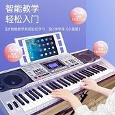 電子琴 美科電子琴61鋼琴鍵成人兒童初學入門幼師多功能智能教學琴專業88 快速出貨
