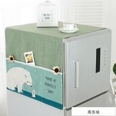 華麗萊 田園冰箱防塵罩單開雙開冰箱滾筒洗衣機蓋布多用蓋巾萬客城