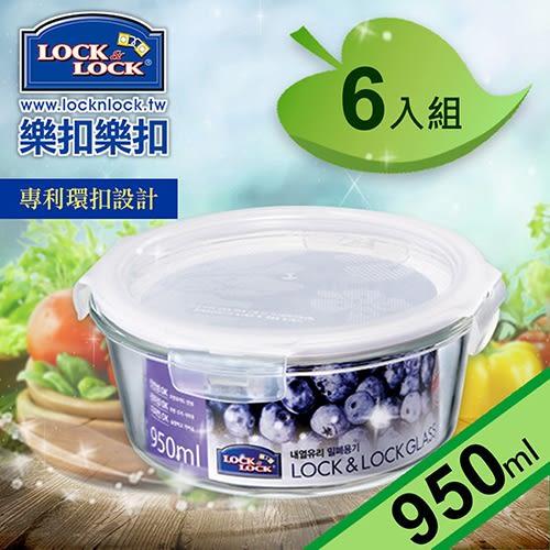 【樂扣樂扣】第二代耐熱玻璃保鮮盒圓形950ML(六入組)(A01-LLG861x6)