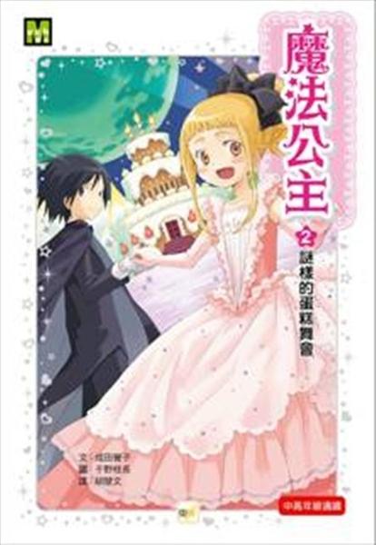 (二手書)魔法公主(2):謎樣的蛋糕舞會