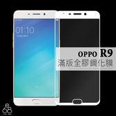 不怕彩虹紋! OPPO R9 5.5吋 全膠 滿版 9H 鋼化 玻璃貼 歐珀 手機 螢幕 保護貼 滿膠 全屏 膜