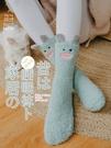 襪子 珊瑚絨毛毛巾襪子女中筒月子秋冬季加厚加絨保暖地板家居睡眠長襪 薇薇