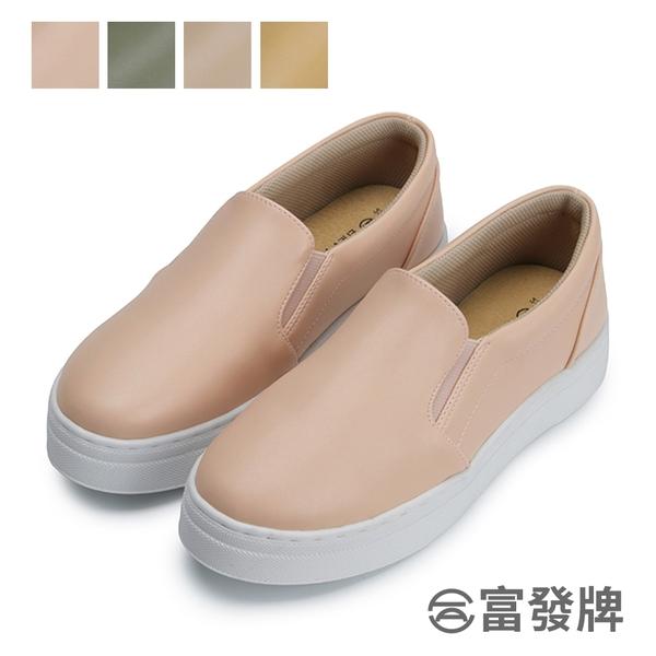 【富發牌】皮質素面厚底懶人鞋-杏/粉/綠/黃 1BK69