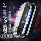 小米手環錶3 全屏覆蓋 高清防爆水凝膜 ...