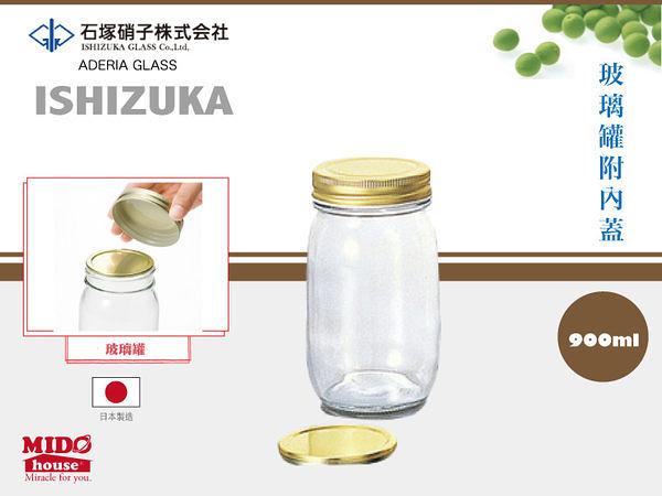 日本 石塚硝子Aderia 玻璃密封罐/果醬罐-900 ml (附內蓋)《Midohouse》
