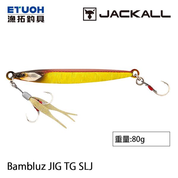 漁拓釣具 JACKALL BAMBLUZ JIG TG SLJ 80g [岸拋鐵板]