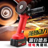 磨砂機 角磨機 充電角磨機拋光機金屬木材切割機無線砂輪鋰電角向磨光機 MKS卡洛琳