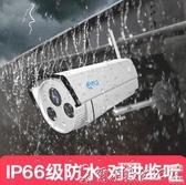 監視器喬安無線帶熱點攝像頭手機直連遠程wifi夜視高清室外防水家用監控LX 芊墨左岸